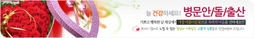 병문안&돌&출산